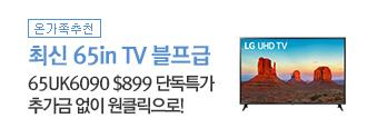 [LG] 2018 65UK6090 4K HDR 스마트 LED UHD TV(64.5